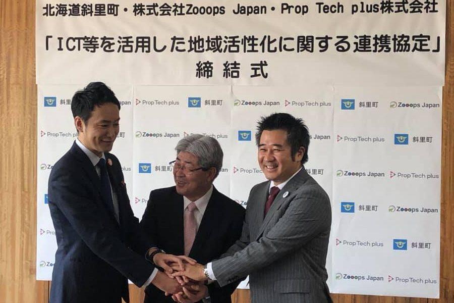 首都圏企業2社との連携協定